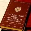 Опционный договор. Обзор поправок в ГК РФ.