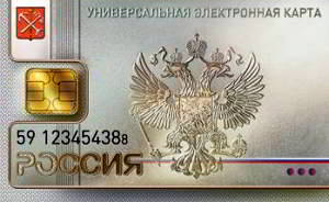Правительство РФ утвердило правила выпуска универсальной электронной карты.